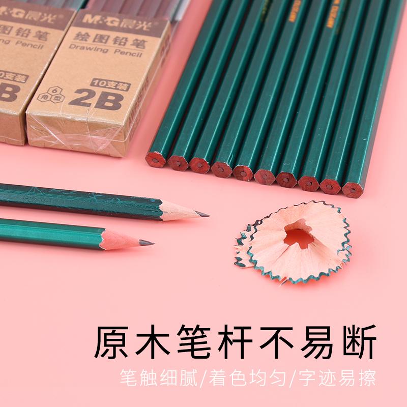 晨光小学生铅笔2比hb儿童幼儿园2b批发素描考试涂卡专用笔2h带橡皮擦头的铅笔套装文具学习用品