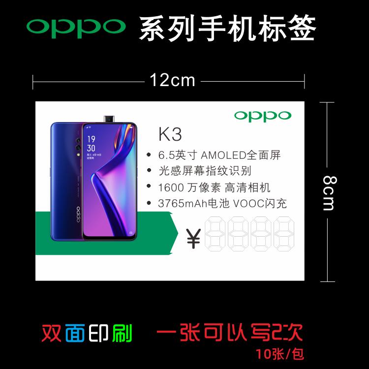 新款手机标价牌 OPPO A15X R11SPLUS R17SA9价格标签商标纸标签纸