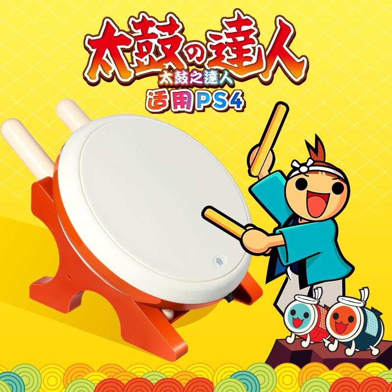 中天電玩DOBE原裝PS4太鼓達人:即興合奏咚咚咚打擊樂器太鼓+鼓棒