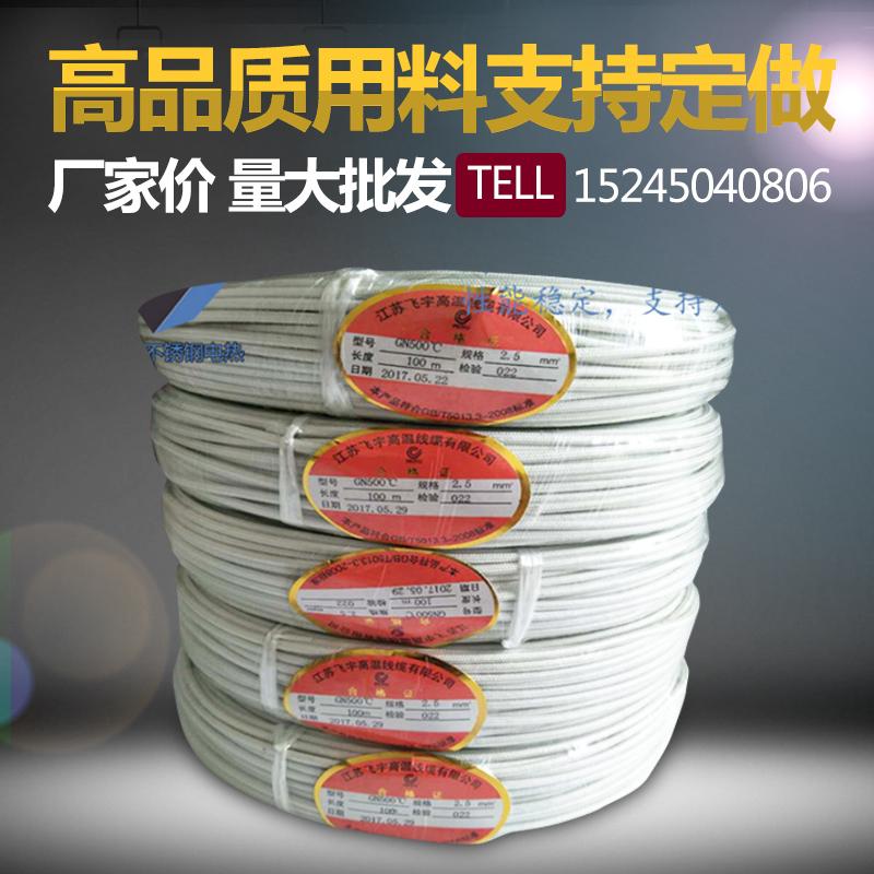 包邮500度高温线耐高温线电线硅胶云母高温线2.5/4/6平方电磁加热