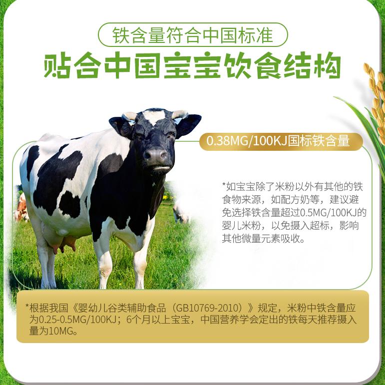 亨氏婴儿营养米粉米糊400g*4盒营养铁锌钙原味 6-18个月宝宝辅食