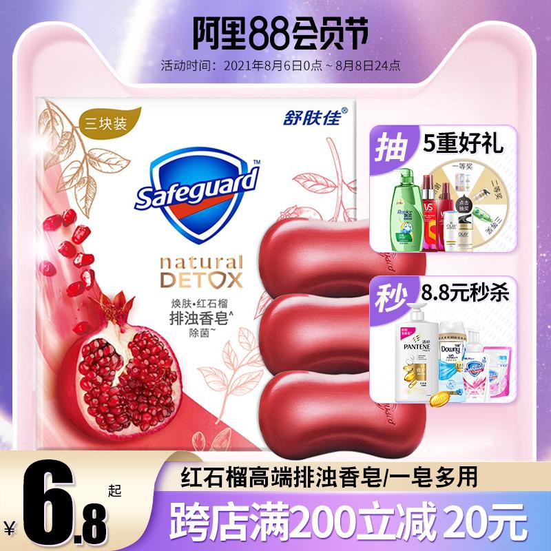 舒肤佳红石榴香味排浊皂高端香皂面部洗脸洗澡车载家庭装肥皂正品
