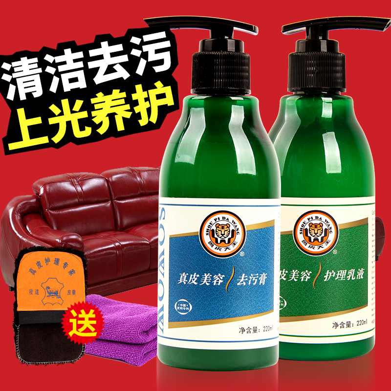 獸皮大王真皮美容護理乳液 皮鞋皮包皮具去汙膏 沙發清潔保養套裝