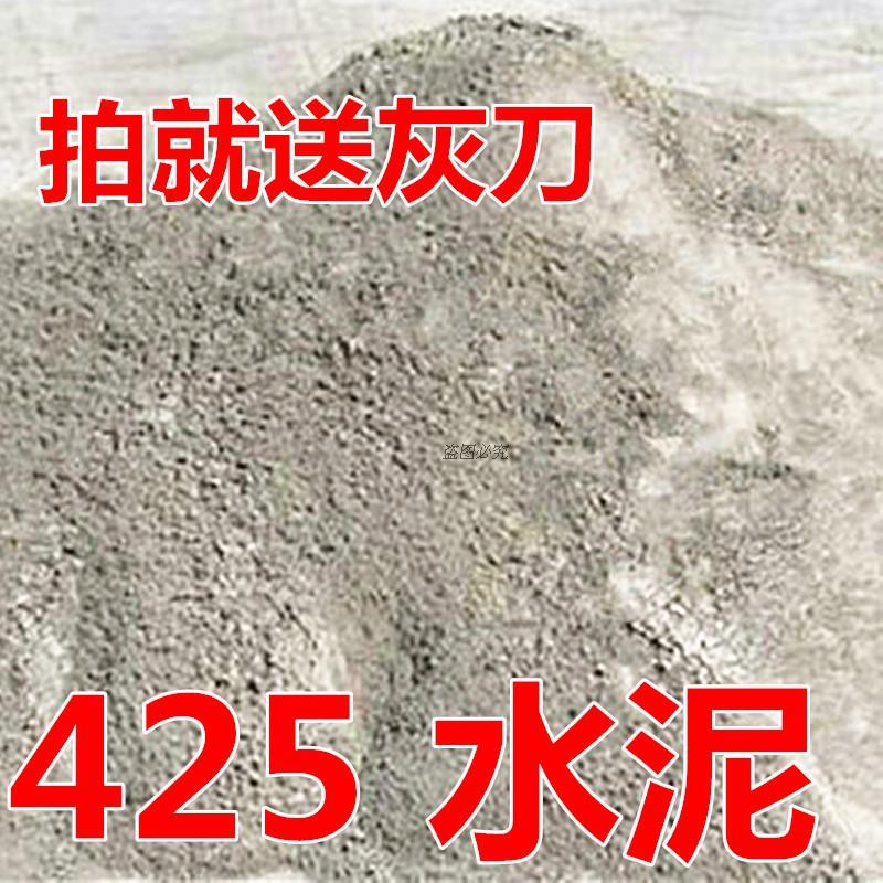 425散装小包水泥黄沙 快干水泥 补卫生间漏水堵洞贴地墙面砖 包邮