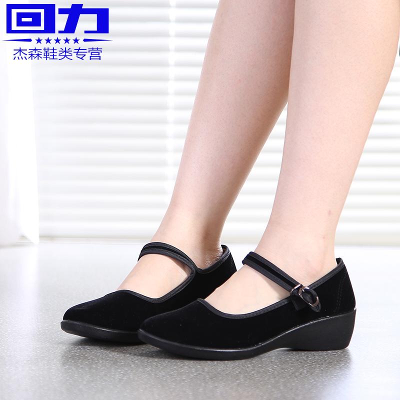 回力单鞋女防滑女布鞋黑色工作鞋坡跟时尚跳舞鞋平绒鞋软底妈妈鞋