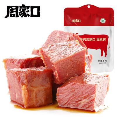 周家口熟食牛肉真空五香河南特产即食速食健身代餐酱卤味礼盒