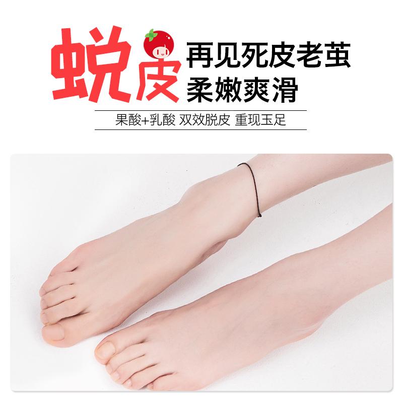 番茄派脚膜去死皮老茧角质蜕皮足膜脚后跟干裂补水脱皮嫩足部护理