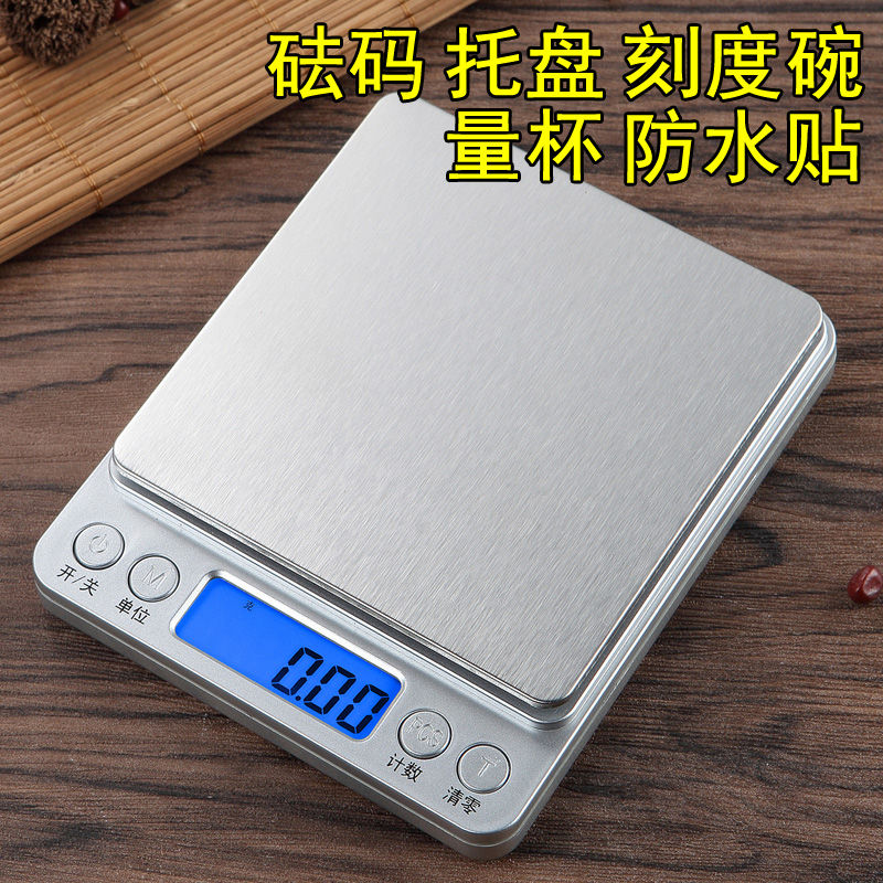 精準家用廚房秤高精度電子秤0.01g天平烘焙食物稱克重數小型克稱