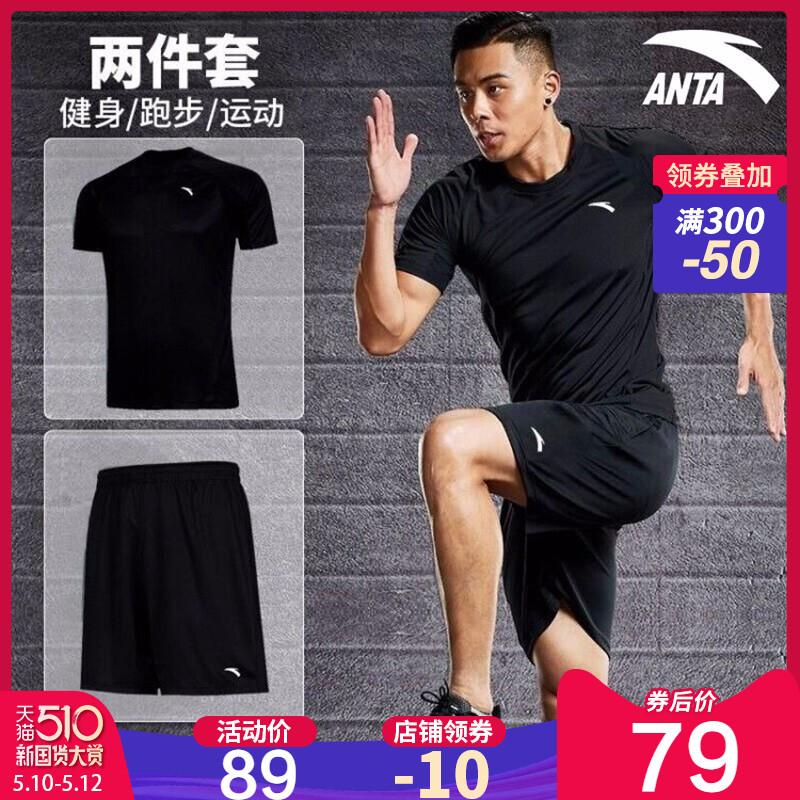 安踏运动套装男短袖短裤2020夏季新款速干t恤跑步服健身服两件套
