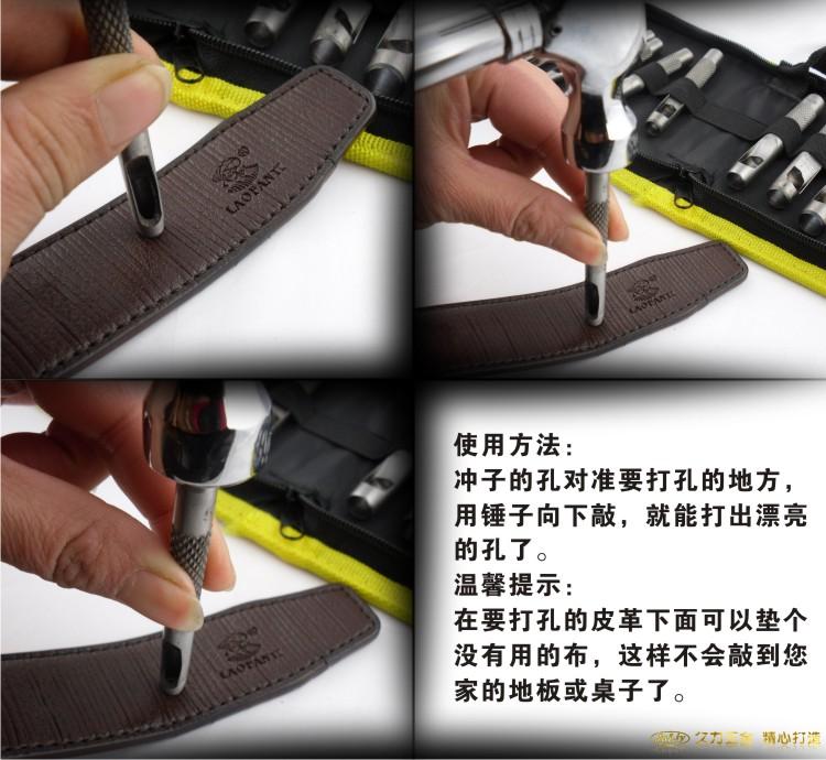 SD/胜达 圆口皮带冲子 打孔器打洞器 皮革开孔器 套装皮带冲 包邮