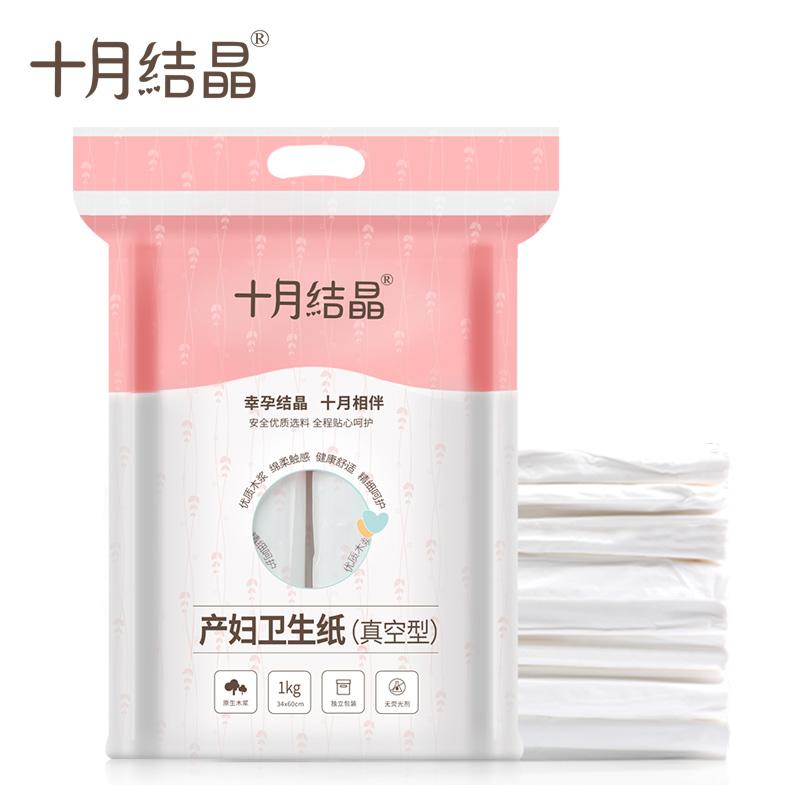 十月结晶产妇卫生纸孕妇产房用纸产后月子纸入院长款刃纸产妇专用