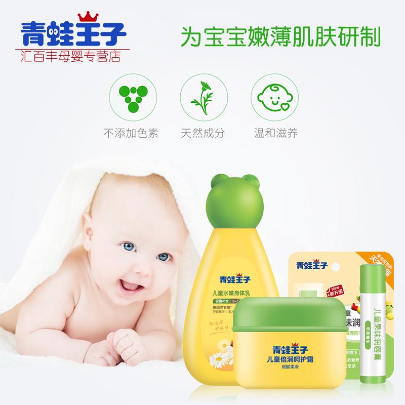 青蛙王子儿童宝宝婴儿洗护套装礼盒护肤品用品青春期男孩护肤品