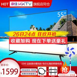 康佳kktv K55 55英寸电视机高清液晶网络智能平板彩电家用wifi 60