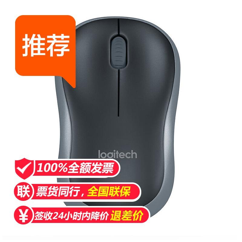 【未拆封】Logitech/羅技 M185 無線 光電滑鼠 羅技無線滑鼠正品