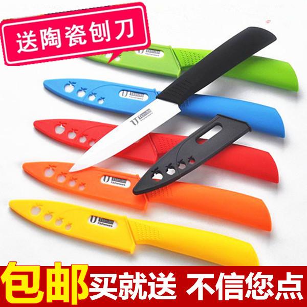 水果刀瓜果刀陶瓷削皮刀帶套裝 4寸黑刃廚房切菜小蘋果刀具瓜刨器