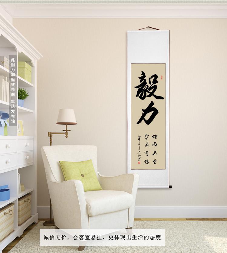 字画书法作品条幅励志办公室文化墙名家手写真迹客厅书房竖幅卷轴