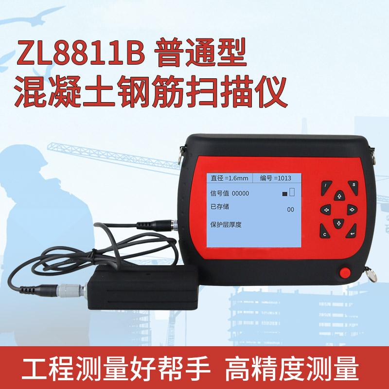 卓林科技ZL8811B钢筋扫描仪 混凝土钢筋检测仪 保护层厚度测试仪