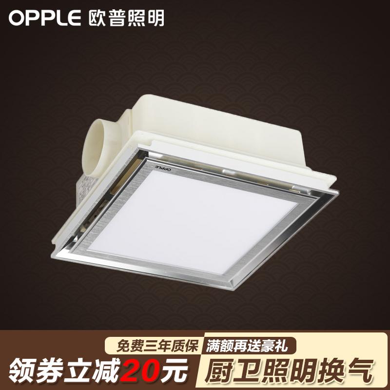 照明换气扇二合一铝扣板厨房卫生间厨卫灯 LED 欧普照明集成吊顶灯