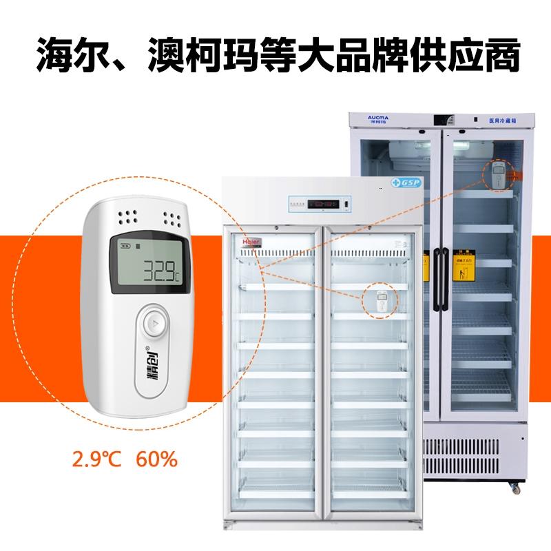 精创RC-4温度记录仪usb自动数据冷藏冷链温湿度记录仪药店gsp认证