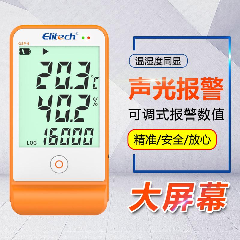 精创GSP-6温湿度记录仪gsp认证高精度温度计usb冷藏冷链运输自动