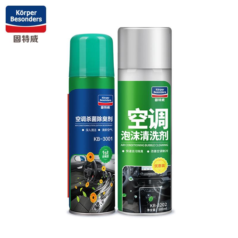 汽车空调清洗剂免拆管道除味车载蒸发器车用出风口杀菌除臭去异味