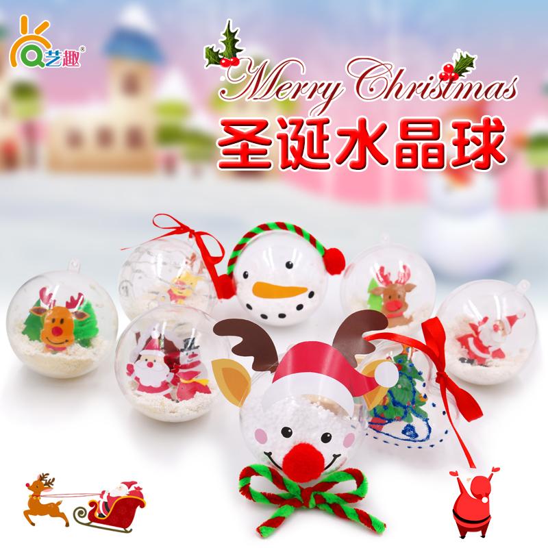 艺趣新年春节幼儿园儿童手工diy创意材料包水晶球挂饰装饰礼物
