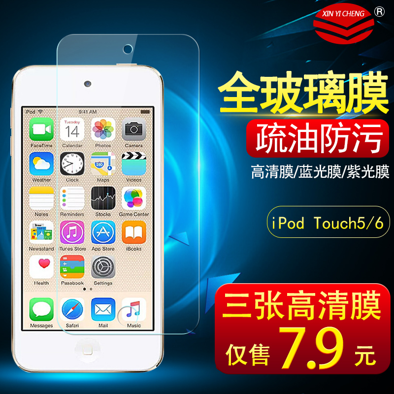 XYC 蘋果ipod touch6鋼化膜 itouch5鋼化玻璃膜 itouch5保護貼膜