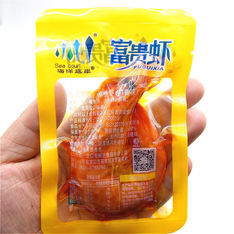 包邮 即食大虾海洋庭岸富贵虾油焖鲜香麻辣烤红虾干 海洋食品