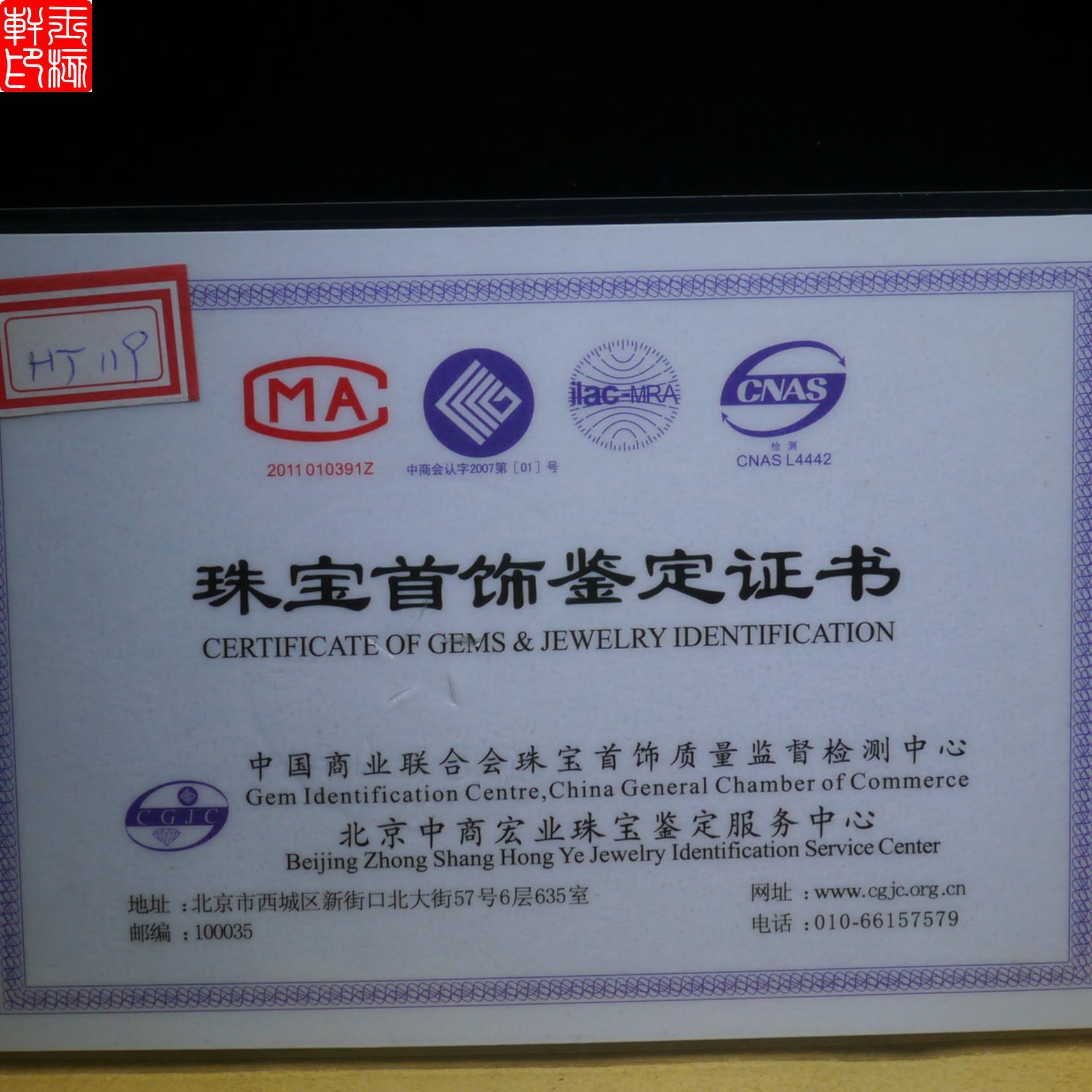 HT119 原物实拍带证书 白玉观音挂牌 玉核轩精品和田玉