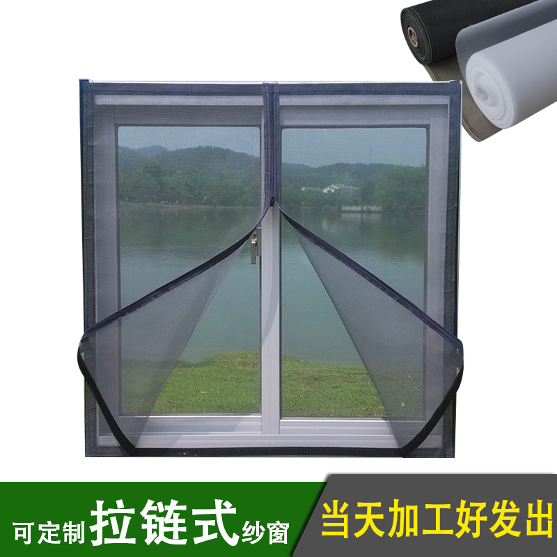 向陽 定做拉鍊防蚊紗窗網紗窗紗網蚊網魔術貼非磁性簡易DIY沙窗