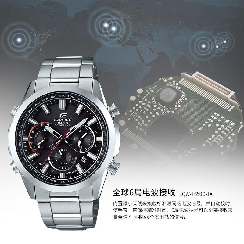 卡西欧手表男石英表 1 T650D EQW 蓝宝石太阳光能电波商务防水正品