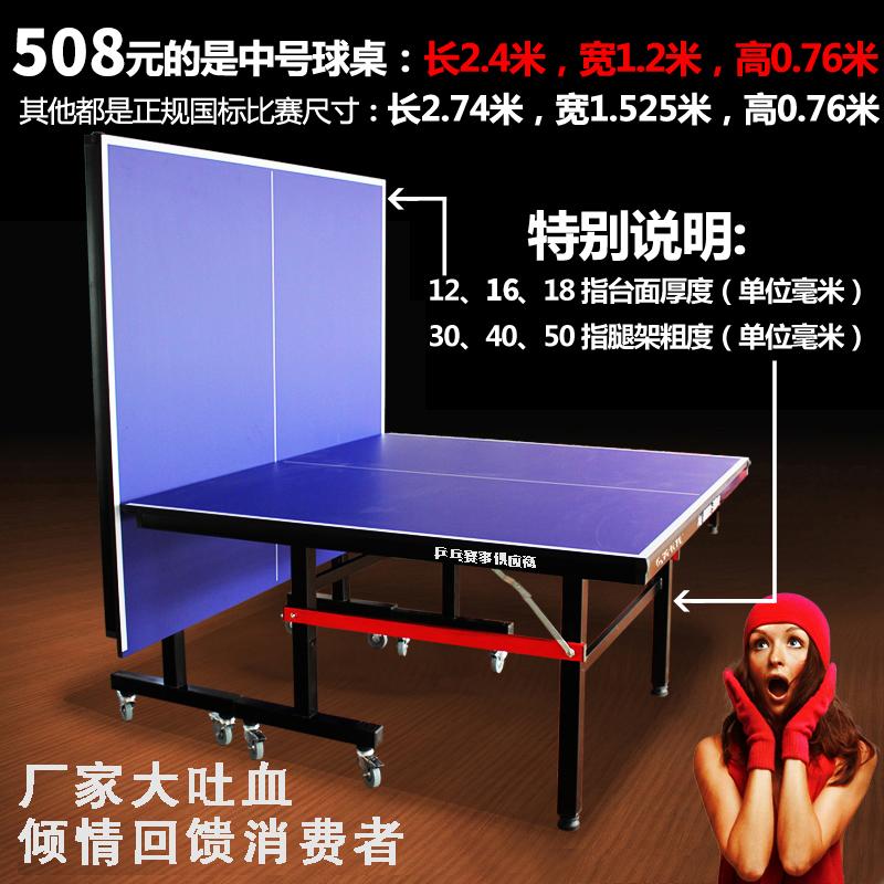 美卡龙家用可折叠式标准室内乒乓球桌