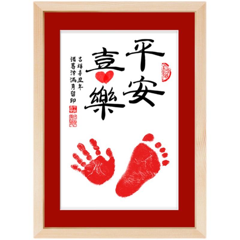 A3大寶寶手腳印實木書法家真跡手足情深裝飾畫周歲禮物抓周留紀念