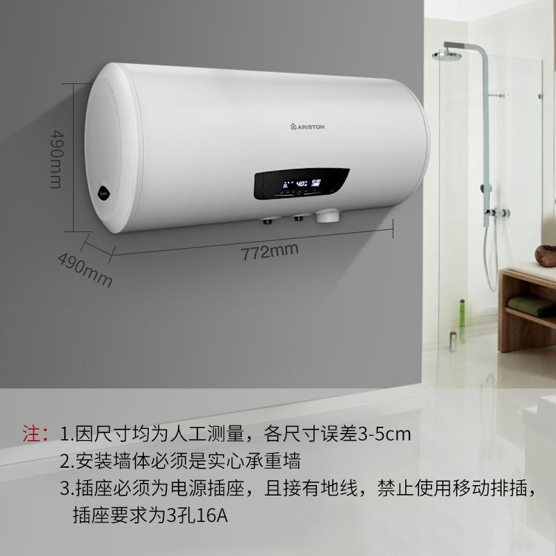 预售 ARISTON/阿里斯顿TMD65电热水器家用智能遥控保温热水器65升 No.2