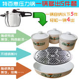 Tupperware pot extra piece cutlery set slow cooker dishes steamed steamed Ge Tige adaptation high pressure cooker accessories