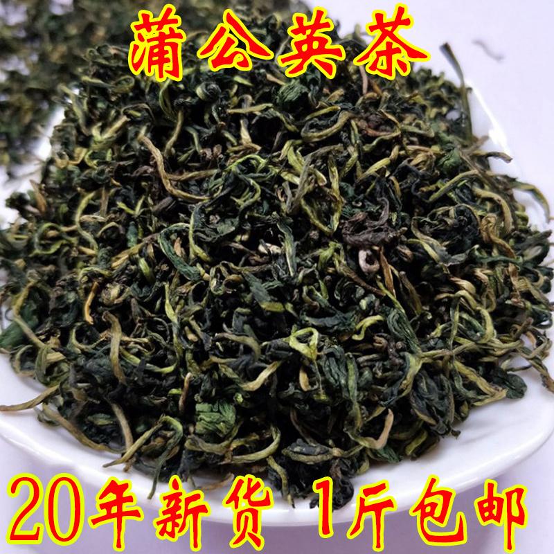 蒲公英茶野生纯天然特级500克1斤新鲜长白山正品炒制新茶