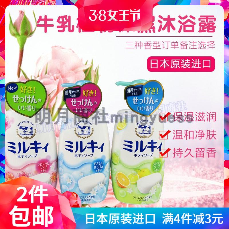 日本COW牛乳石鹼沐浴露植物超保溼溫和滋潤嫩膚舒緩肌膚浴液550ml