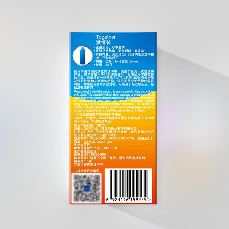 【润薄激情】杜蕾斯激情装避孕套男超薄安全套套搭配螺纹官方正品