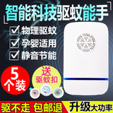 707 multi-purpose federal ultrasonic insect repellent mosquito artifact smart home electronic insect repellent insecticide indoor