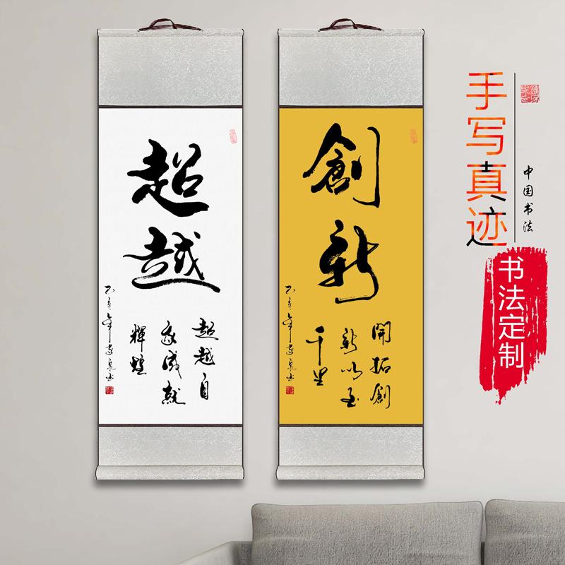字畫手寫真跡辦公室名人條幅書法掛畫客廳作品卷軸書房毛筆字定制