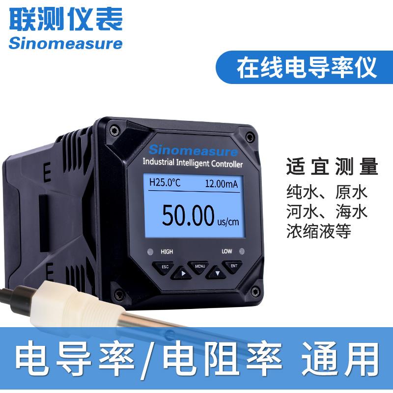 工业在线电导率仪测试仪水质纯水EC值检测仪导电率传感器电极探头