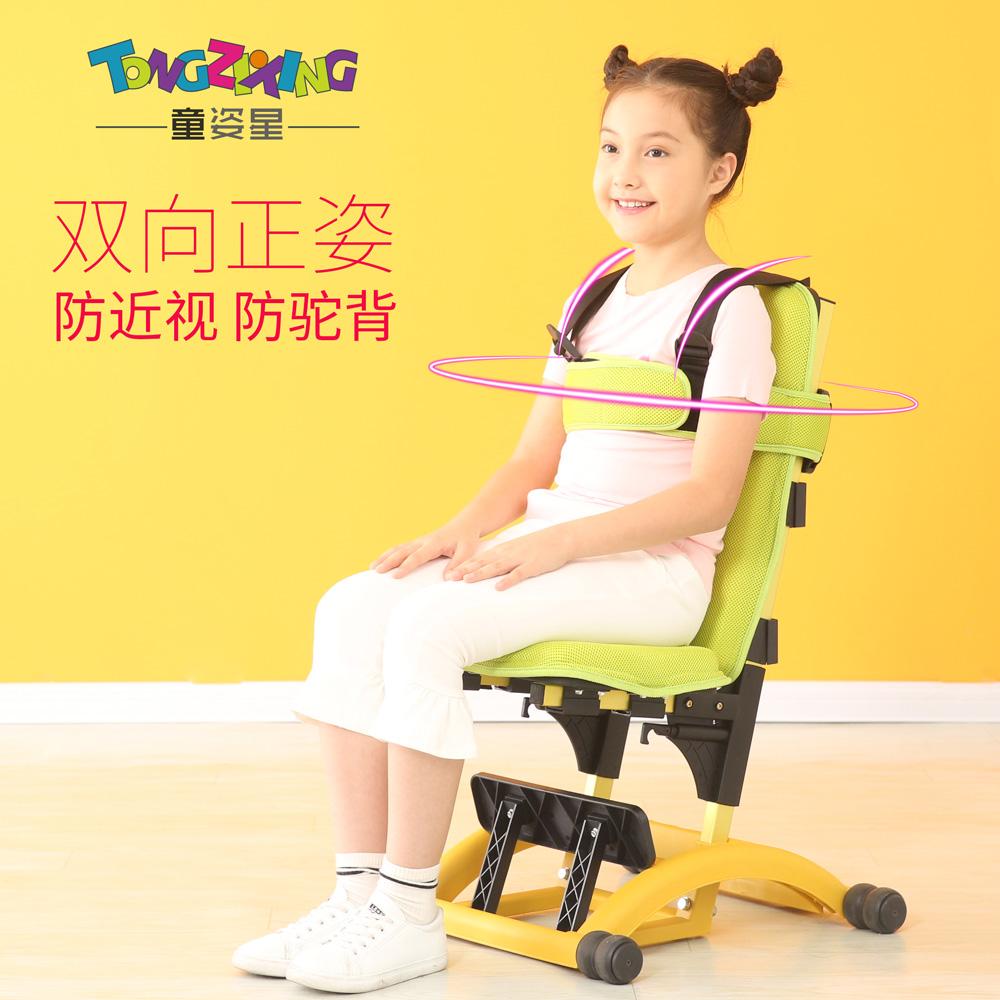 童姿星儿童矫正坐姿座椅写字椅家用学习椅学生升降靠背椅子书桌椅