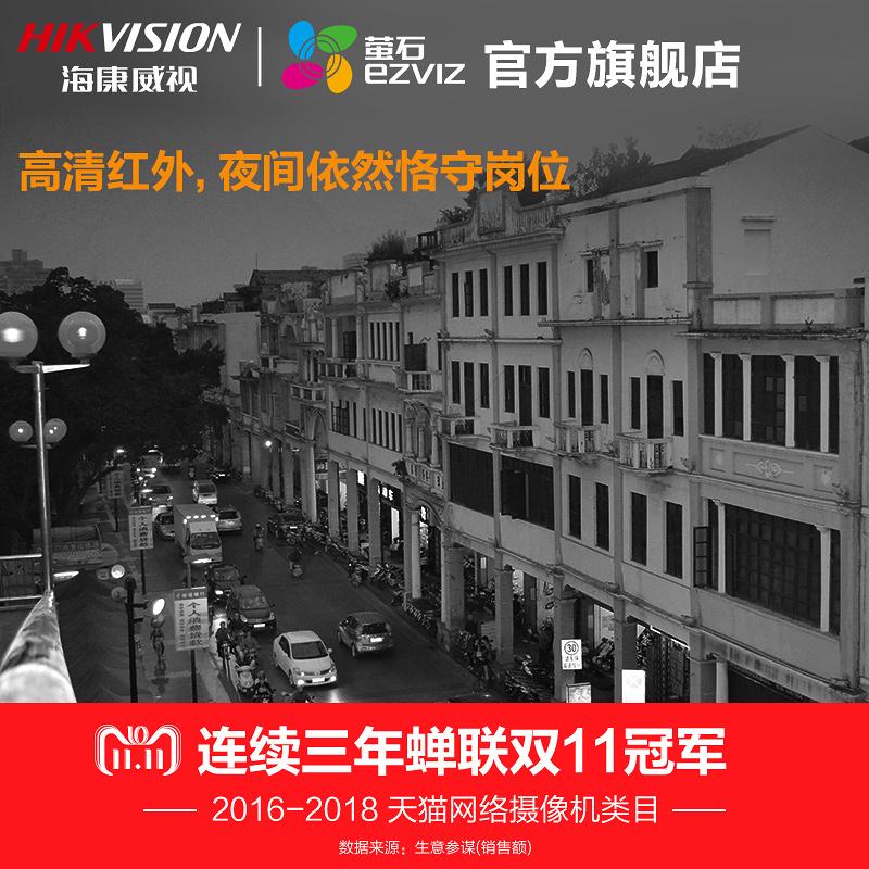 海康威视萤石c3c 960p无线高清网络监控摄像头机防水WIFI插卡夜视