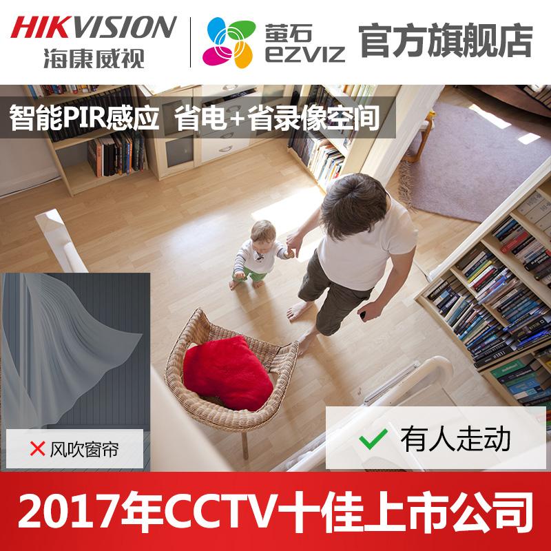 全无线电池家用手机高清监控摄像头夜视监控器 C3A 海康威视萤石