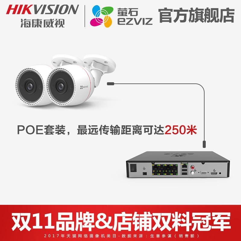 路商用高清摄像头监控器系统 8 监控设备套装 poe 海康威视萤石家用