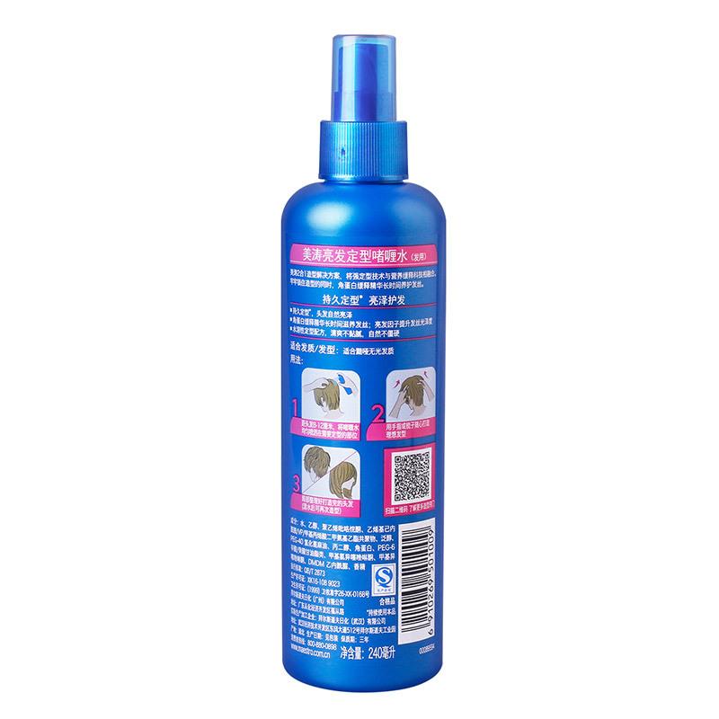 美涛亮发定型啫喱水发用240ml男女士保湿喷雾头发造型摩丝清爽
