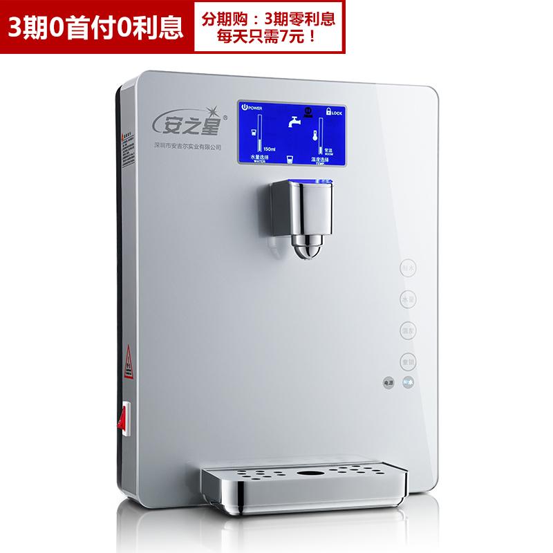 安之星净水器好伴侣家用饮水机壁挂速热管线机3秒即热式智能童锁