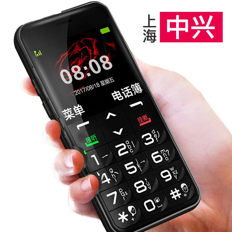 按键学生备用功能机 直板老人机大字大声大屏正品超长待机老年手机男女款移动联通 U288 上海中兴