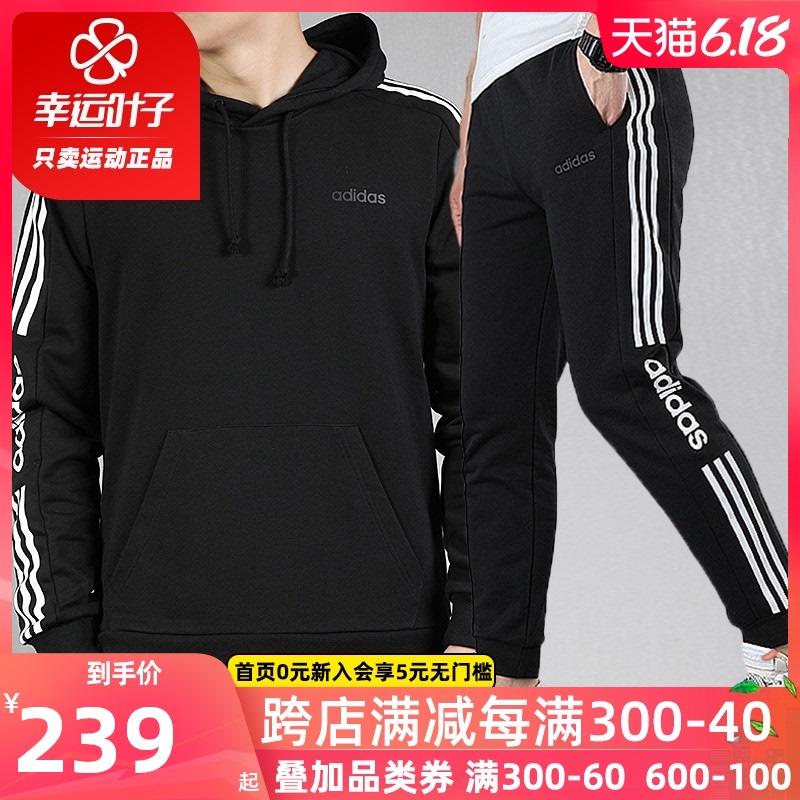 Adidas阿迪达斯套装男装2020春季新款运动服外套卫衣裤子休闲长裤