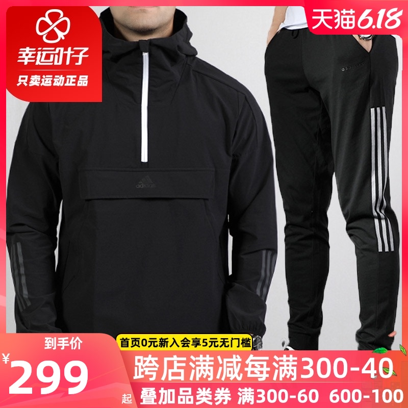 Adidas阿迪达斯套装男装2019秋季新款宽松外套长裤跑步男士运动服